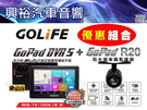 【GOLiFE】GoPad DVR5 多...
