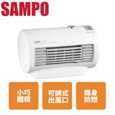 SAMPO聲寶 迷你陶瓷電暖器 HX-FB06P