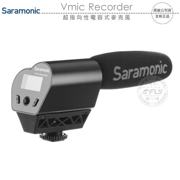 《飛翔無線3C》Saramonic 楓笛 Vmic Recorder 超指向性電容式麥克風│公司貨│相機收音 攝影錄影