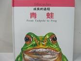 【書寶二手書T4/少年童書_DHW】青蛙_David Stewart文 ; Carolyn Scrace圖 ; 李美華譯寫