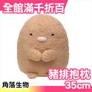 日本正版 角落生物 (L)(35cm 豬排)抱枕 san-x 絨毛娃娃 玩偶 靠枕 禮物玩具【小福部屋】