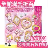 【Bandai 萬代 閃亮寶石珠寶製作組】飾品製作 項鍊戒指 DIY 滴膠 獨特閃亮【小福部屋】