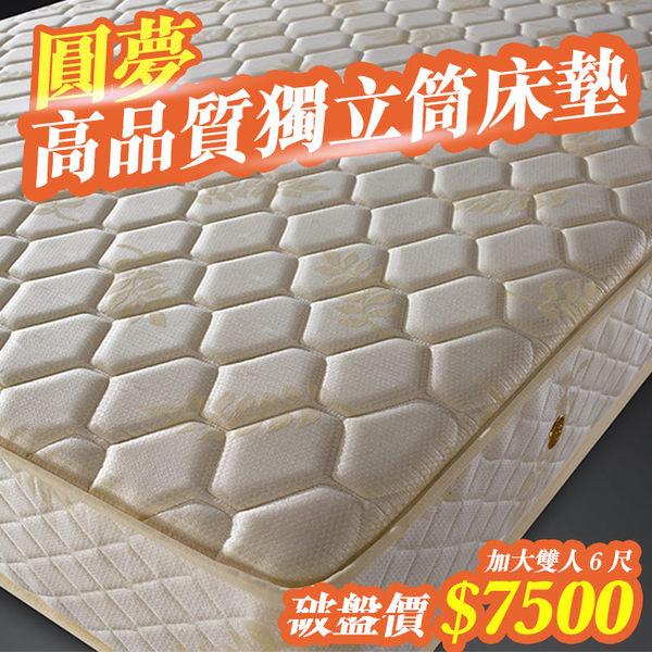 圓夢-高品質獨立筒床墊-雙人加大6尺【歐德斯沙發】