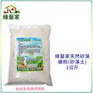 【綠藝家003-A92-1】綠藝家天然矽藻礦粉(矽藻土)1公斤