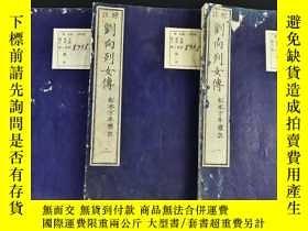 二手書博民逛書店(乙6492)標註《劉向列女傳》和刻本罕見線裝三卷3冊全 松本萬