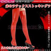 情趣用品-虐戀 CICILY SM女王*塗膠仿皮高彈性緊身長襪-紅色 情趣用品