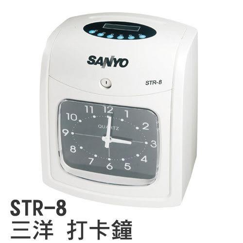 【SANLUX 台灣三洋】STR-8 打卡鐘【全新原廠公司貨】