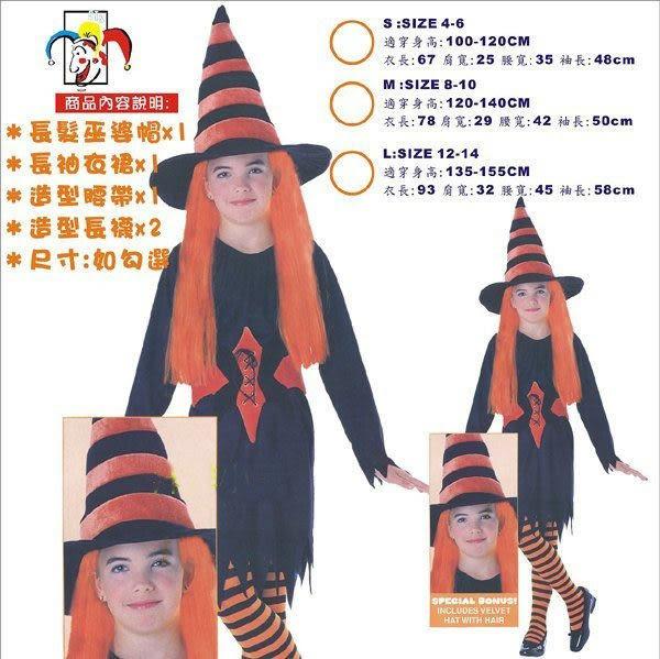 【長髮巫婆五件組-氣質橘】 萬聖節聖誕節服裝造型服化妝舞會派對表演服道具服
