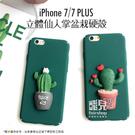 【妃凡】韓系可愛!iPhone 7/8 PLUS/SE2020 立體仙人掌盆栽硬殼 保護殼 保護套 手機殼 手機套 背蓋