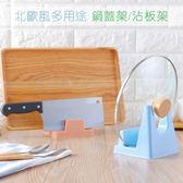 廚房用品 北歐風多用途鍋蓋/刀具/砧板架 收納架  【KFS216】收納女王