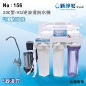 【龍門淨水】新淨安 300型RO逆滲透純水機(自動沖洗) 50G 五道式 飲水機咖啡機製冰機淨水器台製(156)
