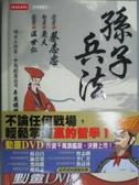 【書寶二手書T3/軍事_KKQ】孫子兵法_動畫DVD_蔡志忠