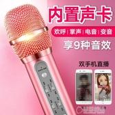 麥克風STW S6全民k歌手機麥克風電容話筒戶外通用直播自帶聲卡支架設備   草莓妞妞