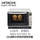 【HITACHI 日立】22L 過熱水蒸...