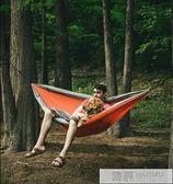 戶外吊床雙人野外秋千成人兒童防側翻露營防蚊蟲 夏季新品 YTL