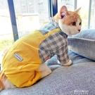 貓咪衣服-寵物貓咪衣服網紅冬天的藍貓可愛暹羅冬季英短貓貓保暖四腳秋冬裝  東川崎町