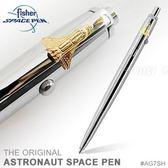 Fisher Astronaut Space Pen 太空人系列筆-銀殼# AG7SH【AH02148】大創意生活百貨