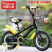 飛鴿兒童自行車6-7-8-9-10歲小女孩童車16/14/18寸男孩寶寶單車