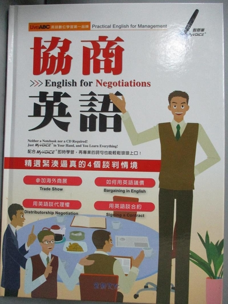 【書寶二手書T8/語言學習_MML】協商英語  English for negotiations_Riches Stef