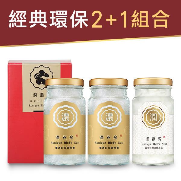 【經典2+1組合】24K極濃白金潤燕盞環保盒(140ml x2瓶)+黃金特潤冰糖燕窩(140ml x1瓶)