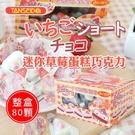 日本 丹生堂 迷你草莓蛋糕巧克力 (盒裝...