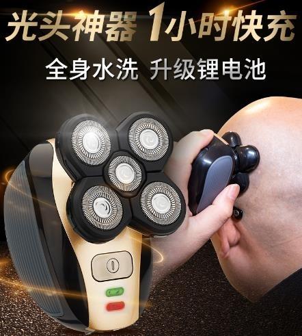 剃鬚刀 剃光頭神器自刮男士專用刮胡刀五刀頭多功能電動剃須刀刮光頭機子 装饰界
