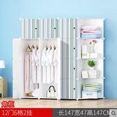 全館79折-簡易衣櫥組裝塑料  現代經濟型衣櫃簡約 宿舍單人小組合收納櫃WY