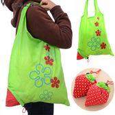 環保袋【5個裝】便攜草莓購物袋折疊環保袋草莓購物袋草莓袋超市手提袋百姓公館