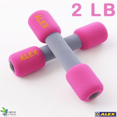 【ALEX】韻律啞鈴-紫紅色2LB(0.9KG/對)C-0702