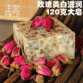 玫瑰沐浴手工皂祛黃滋潤補水保濕 巴黎春天