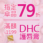 26週年慶滿$1199送DHC護唇膏