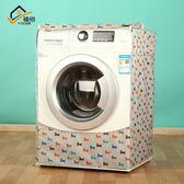 洗衣機防塵罩防水防曬海爾小天鵝惠而浦博世美的LG三洋鬆下防塵套