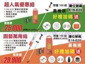 【東林電子台南經銷商】(大贈送)割草機配(17.4Ah)電池+充電器(CK-210-雙截)(含周邊配件全配)