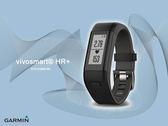 【時間道】GARMIN-預購-vivosmart HR+腕式心率GPS智慧手環-沉穩黑(010-01955-66) 免運費