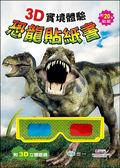 書立得-3D實境體驗恐龍貼紙書(CA0402)