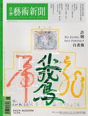 亞洲藝術新聞 6月號/2019 第173期