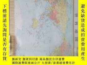 二手書博民逛書店罕見世界地圖..Y84086 地圖出版社出版 出版1980