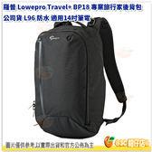 羅普 Lowepro Travel+ BP18 專業旅行家後背包 公司貨 L96 防水 適用14吋筆電