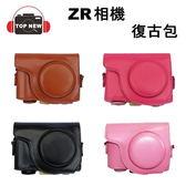 CASIO ZR 相機 系列 專用皮套 【台南-上新】 適用 ZR 3500 5000 5100