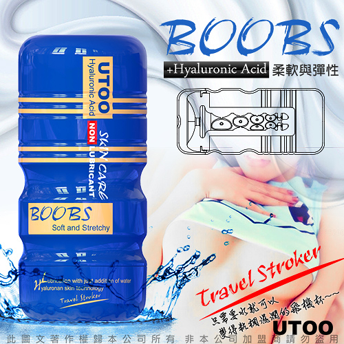 情趣用品-飛機杯贈潤滑液 香港UTOO-虛擬膚質吸允自慰杯-BOOBS 乳交杯