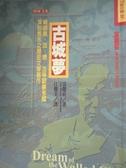 【書寶二手書T1/一般小說_JGS】古城夢-印象中國10_江麗美, 富麗莊