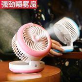 噴霧電風扇空調小風扇電扇迷你噴霧制冷usb可充電隨身便攜式噴水「Chic七色堇」