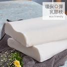 枕頭 / 乳膠枕【樂芙高迴彈環保乳膠枕-...