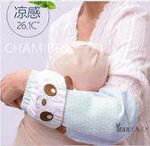 (超夯大放價)手臂涼席抱寶寶手臂枕頭夏季喂奶神器嬰兒手臂墊冰絲哺乳袖套胳膊