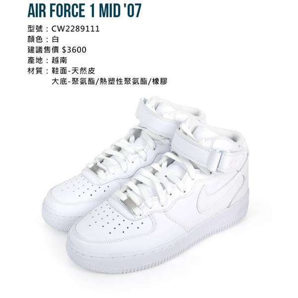 NIKE AIR FORCE 1 MID 07 男休閒鞋(免運 高筒 白鞋 經典≡體院≡ CW2289111