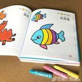 兒童畫畫本涂色書寶寶塗鴉填色本繪畫書幼兒園圖畫本2-3-4-5-6歲 美好生活居家館