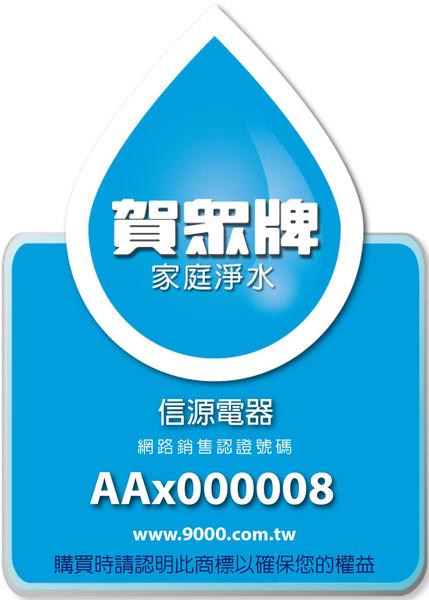 【信源電器】 賀眾牌 桌上型極緻淨化飲水機 UR-6602AW-1