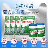 速潔粉五潔粉400g*2瓶+500g*4袋 多用途去汙粉 除鏽/垢/油/汙