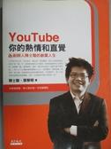 【書寶二手書T8/財經企管_JKU】YouTube你的熱情和直覺:陳士駿的創業人生_陳士駿、張黎明
