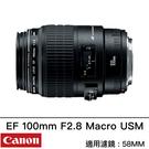 Canon EF 100mm f/2.8 Macro USM 台灣佳能公司貨 德寶光學 刷卡分期零利率